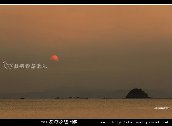 2015l烈嶼夕陽回顧_126.jpg