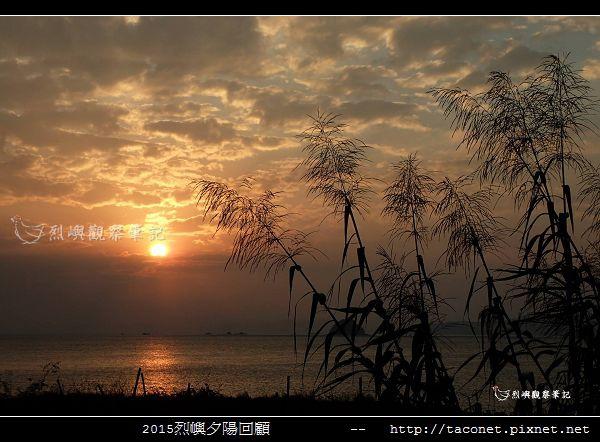 2015l烈嶼夕陽回顧_127.jpg