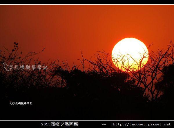 2015l烈嶼夕陽回顧_128.jpg
