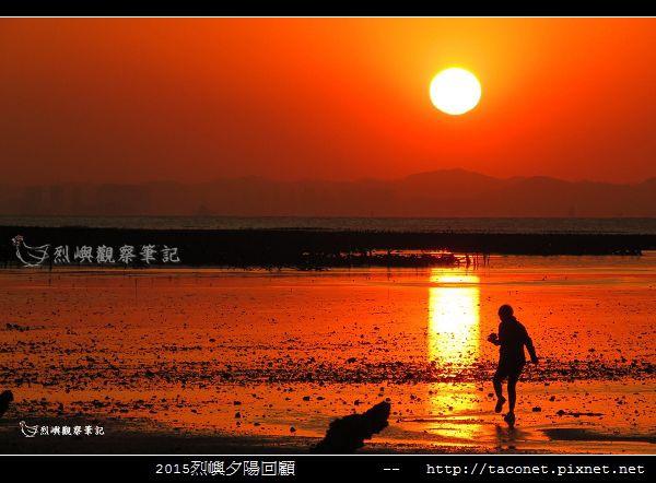 2015l烈嶼夕陽回顧_131.jpg