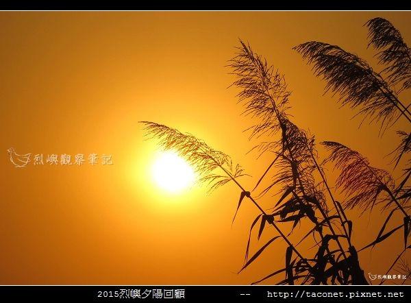 2015l烈嶼夕陽回顧_132.jpg