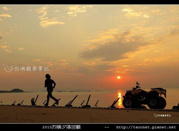 2015l烈嶼夕陽回顧_133.jpg