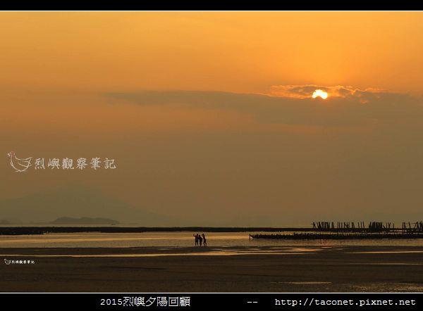 2015l烈嶼夕陽回顧_134.jpg
