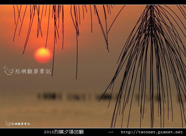 2015l烈嶼夕陽回顧_135.jpg