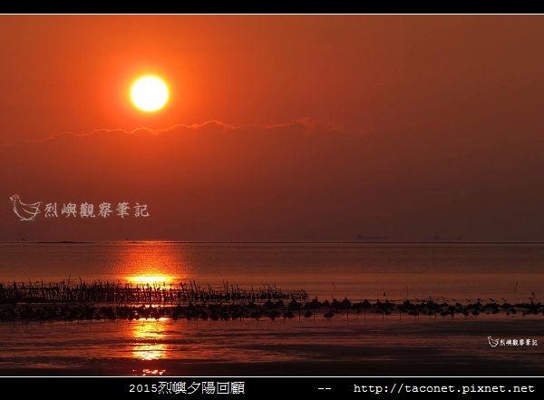 2015l烈嶼夕陽回顧_136.jpg
