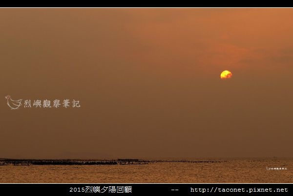 2015l烈嶼夕陽回顧_137.jpg