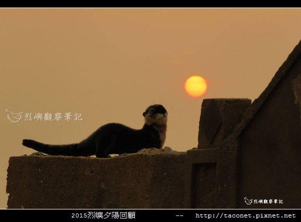 2015l烈嶼夕陽回顧_139.jpg