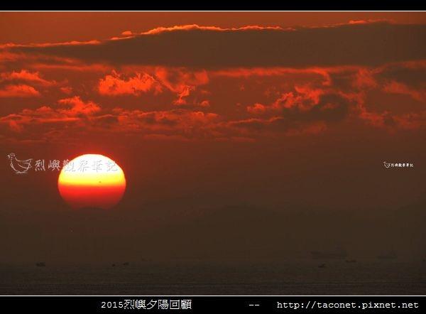 2015l烈嶼夕陽回顧_140.jpg