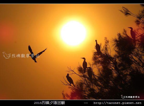 2015l烈嶼夕陽回顧_141.jpg