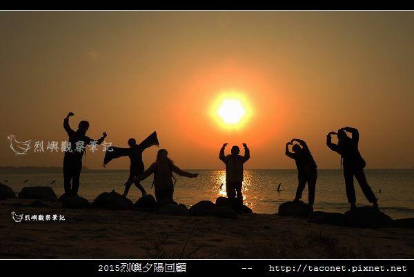2015l烈嶼夕陽回顧_142.jpg