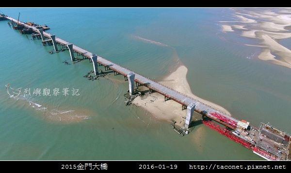 2015金門大橋-05.jpg