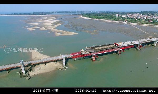 2015金門大橋-06.jpg