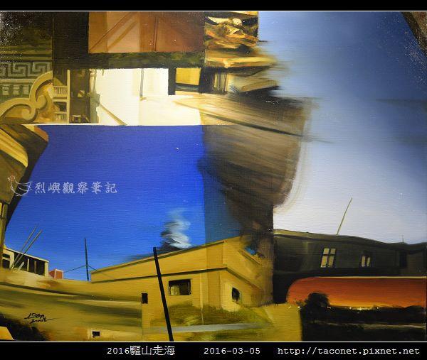 2016驅山走海_27.jpg