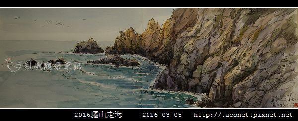 2016驅山走海_40.jpg