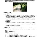 烈嶼鄉車轍道周邊環境改善工程_27.jpg