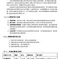 烈嶼鄉車轍道周邊環境改善工程_36.jpg