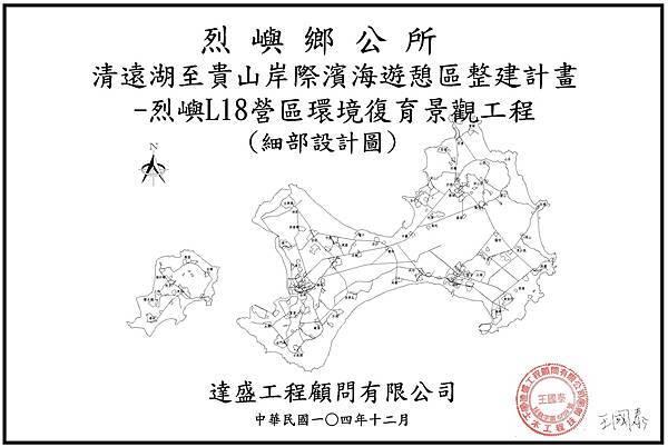烈嶼L18營區環境復育景觀工程_頁面_01.jpg