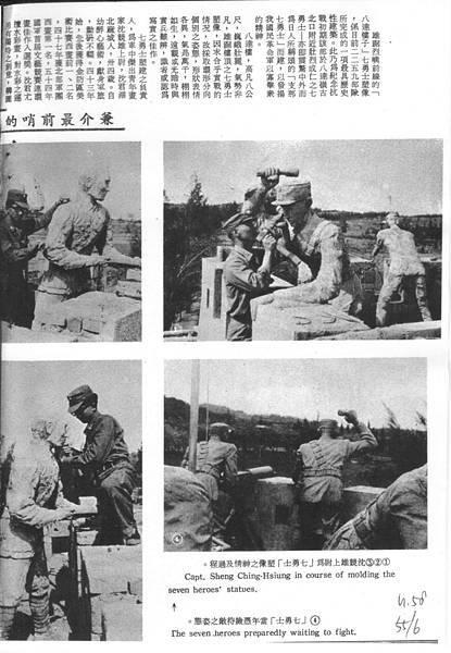 中國陸軍畫刊5506-3烈嶼八達樓子.jpg