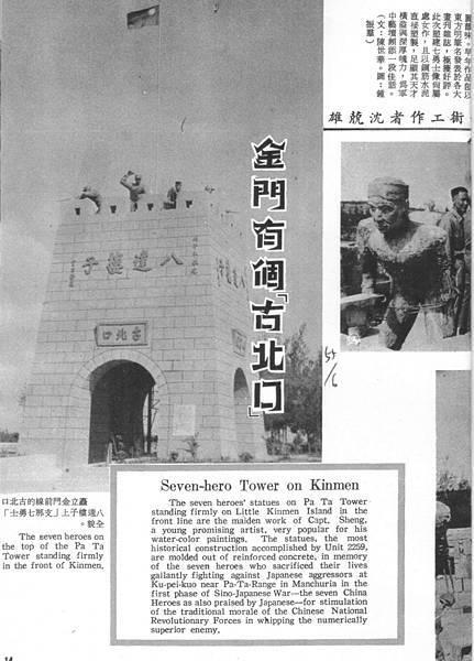 中國陸軍畫刊5506-4烈嶼八達樓子.jpg