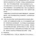nEO_IMG_烈嶼鄉烈嶼國中周邊地區第一期市地重劃計畫書_頁面_30.jpg