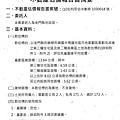 nEO_IMG_烈嶼鄉烈嶼國中周邊地區第一期市地重劃計畫書_頁面_36.jpg