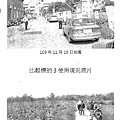 nEO_IMG_烈嶼鄉烈嶼國中周邊地區第一期市地重劃計畫書_頁面_44.jpg