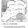 nEO_IMG_烈嶼鄉烈嶼國中周邊地區第一期市地重劃計畫書_頁面_55.jpg