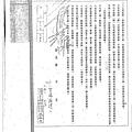 nEO_IMG_烈嶼鄉烈嶼國中周邊地區第一期市地重劃計畫書_頁面_66.jpg