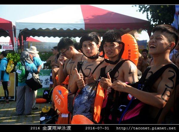 2016金廈泳渡_07.jpg