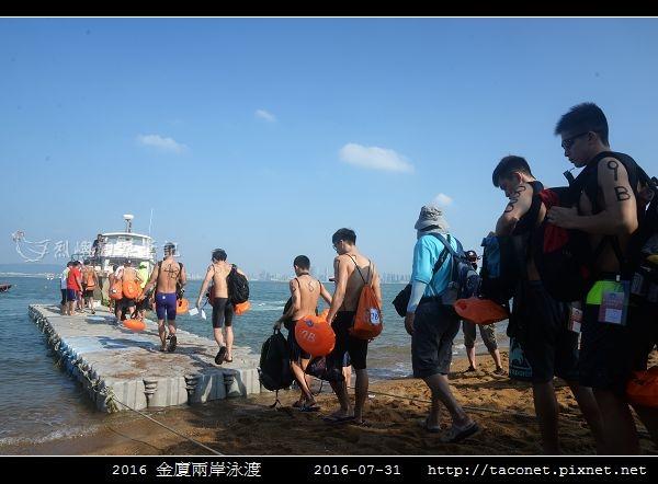 2016金廈泳渡_08.jpg