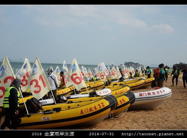 2016金廈泳渡_13.jpg