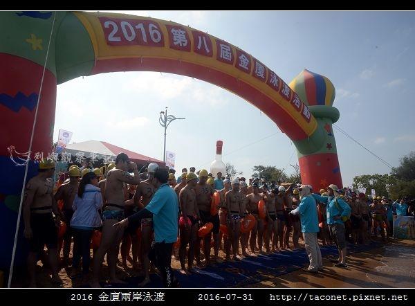 2016金廈泳渡_14.jpg