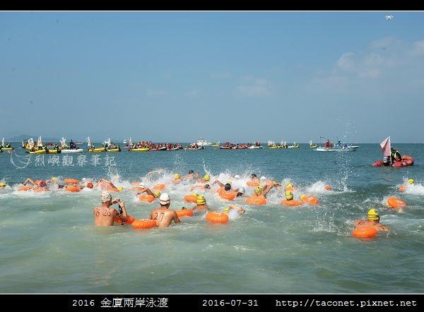 2016金廈泳渡_16.jpg