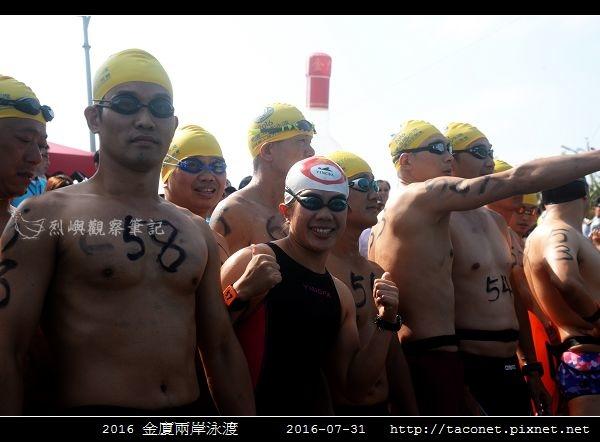 2016金廈泳渡_18.jpg