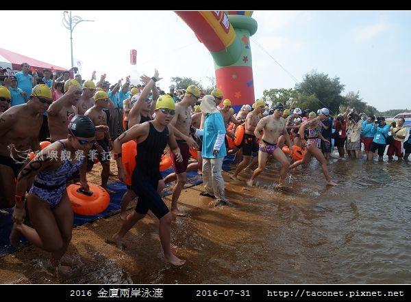 2016金廈泳渡_20.jpg