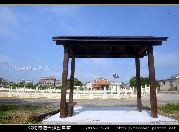 烈嶼濱海大道歇息亭_01.jpg