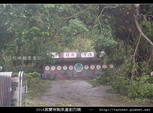 2016莫蘭蒂颱風肆虐後的烈嶼_007.jpg