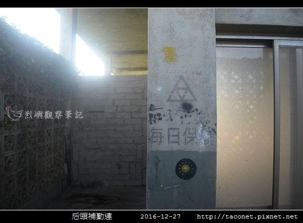 后頭補勤連_13.jpg