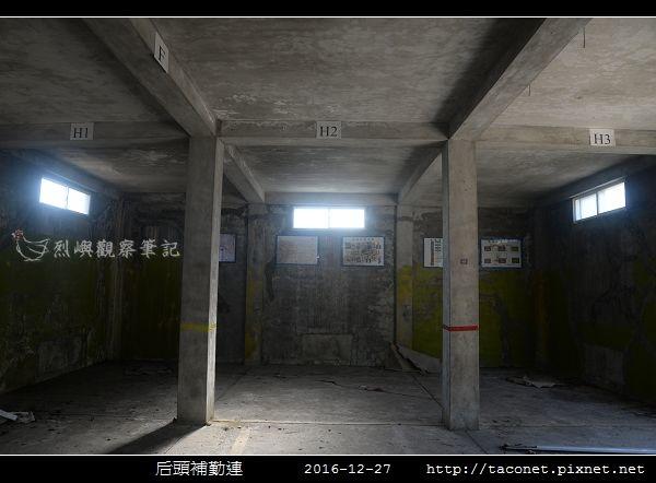 后頭補勤連_17.jpg