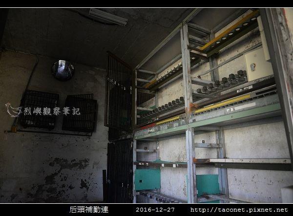 后頭補勤連_22.jpg
