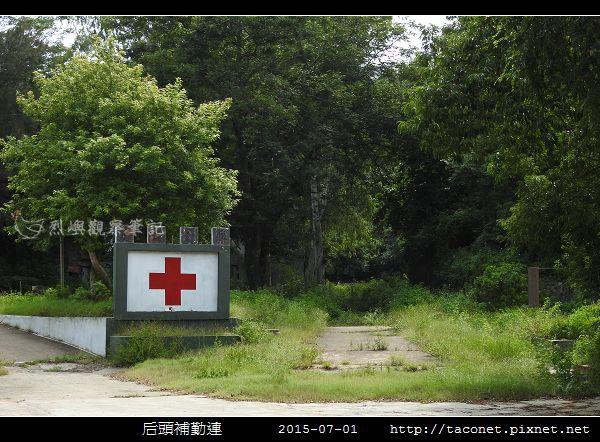 后頭補勤連_32.jpg