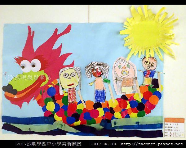 2017烈嶼學區中小學美術聯展_11.jpg