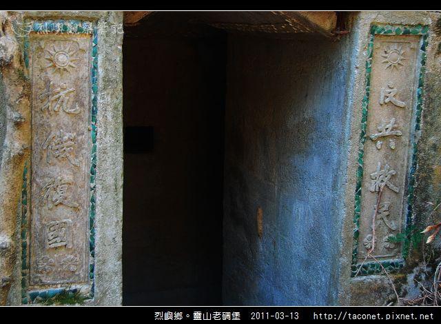 靈山老碉堡_02.jpg