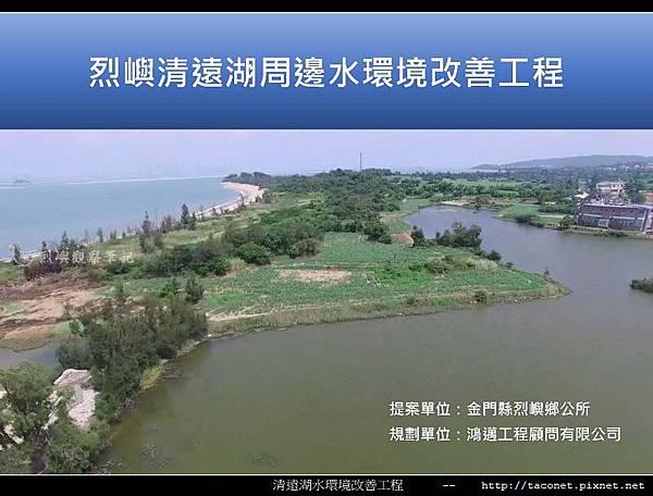 烈嶼清遠湖水環境改善簡報_01.jpg