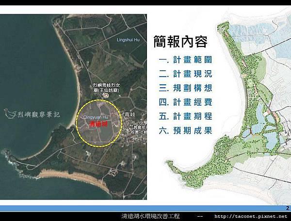 烈嶼清遠湖水環境改善簡報_02.jpg