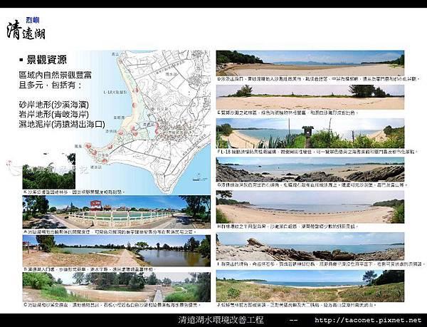烈嶼清遠湖水環境改善簡報_05.jpg