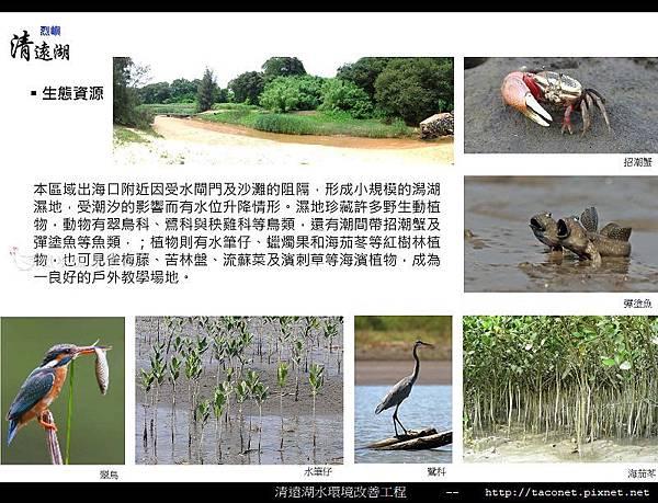 烈嶼清遠湖水環境改善簡報_06.jpg