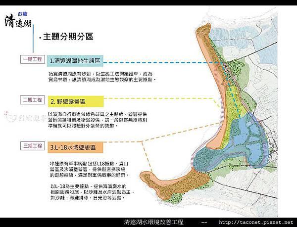 烈嶼清遠湖水環境改善簡報_09.jpg