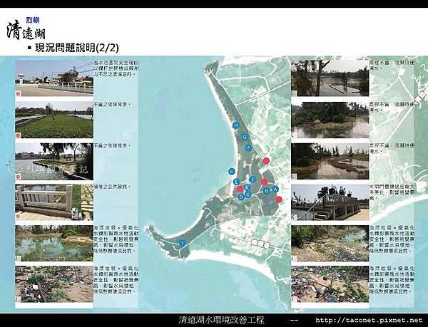 烈嶼清遠湖水環境改善簡報_08.jpg