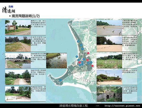 烈嶼清遠湖水環境改善簡報_07.jpg